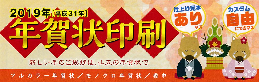 2019年(平成31年)亥 年賀状印刷